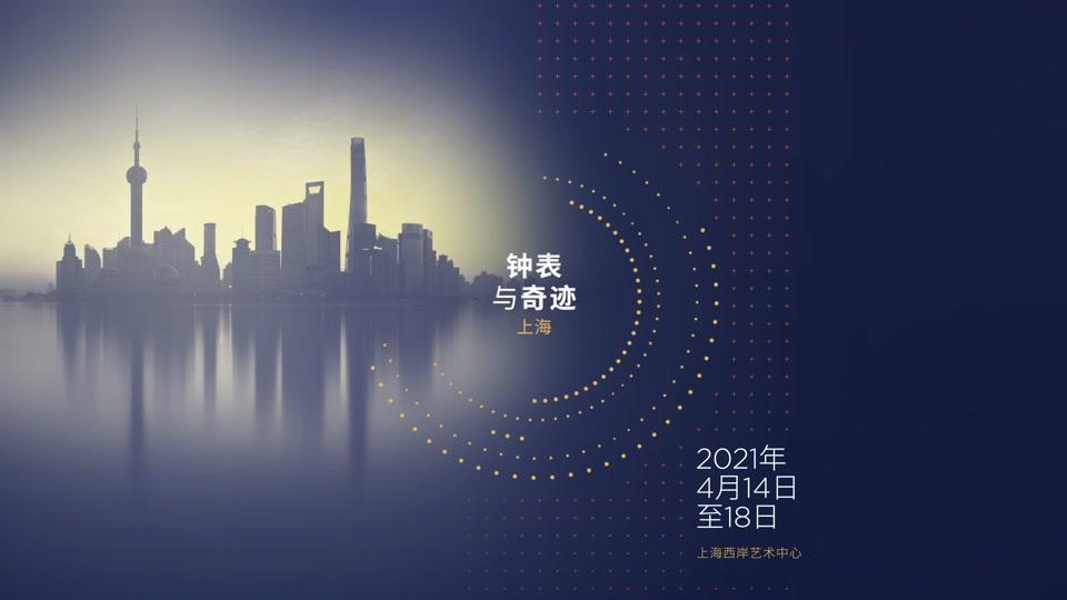 """2021""""钟表与奇迹""""上海高级钟表展品牌及氛围"""